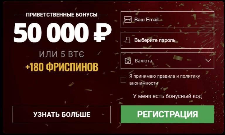 bitstarz бонусный код