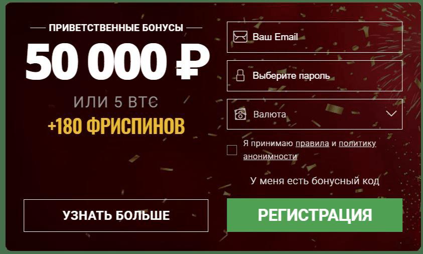 Регистрация на казино Битстарз