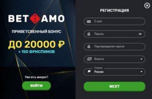 Регистрация в Бет амо казино